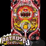 CRパトラッシュJ-RED